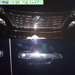 インロック開錠~トヨタ ベルファイア~