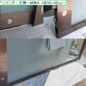 自動ドアシリンダー交換~MIWA U9DG-HScy~