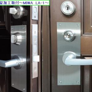 レバー錠加工取付~MIWA LA-1~