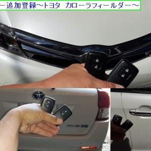スマートキー追加登録~トヨタ カローラフィールダー~
