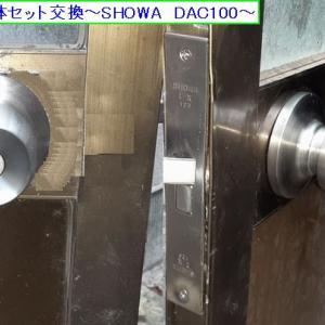 握り玉錠本体セット交換~SHOWA DAC100~