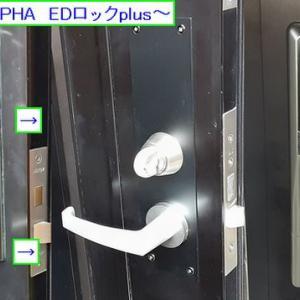 加工取付~ALPHA EDロックplus~
