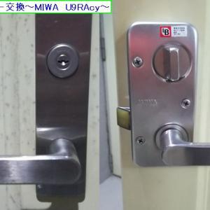 シリンダー交換~MIWA U9RAcy~