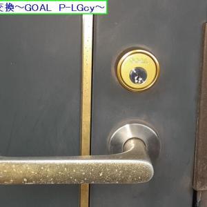 玄関開錠交換~GOAL P-LGcy~