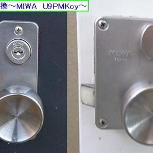 シリンダー交換~MIWA U9PMKcy~