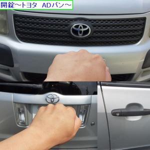 インロック開錠~トヨタ ADバン~