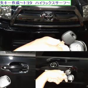 イモビ紛失キー作成~トヨタ ハイラックスサーフ~