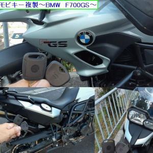 バイクイモビキー複製~BMW F700GS~