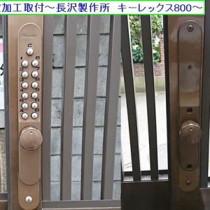 自動施錠錠加工取付~長沢製作所 キーレックス800~