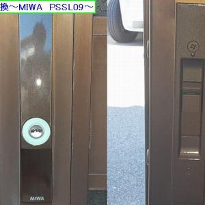 引戸錠交換~MIWA PSSL09~