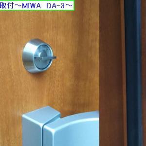 補助錠加工取付~MIWA DA-3~