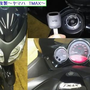 イモビキー複製~ヤマハ TMAX~