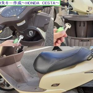 バイク紛失キー作成~HONDA CESTA~