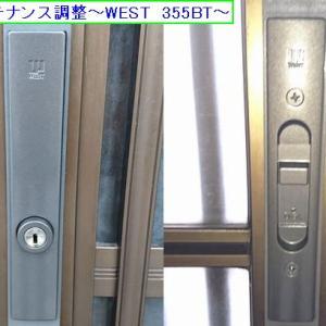 引戸錠メンテナンス調整~WEST 355BT~