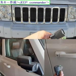 外車紛失キー作成~JEEP commander~