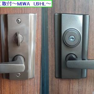 レバー錠加工取付~MIWA U9HL~