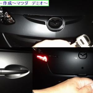 車紛失キー作成~マツダ デミオ~