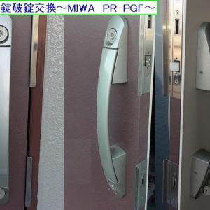 プッシュプル錠破錠交換~MIWA PR-PGF~