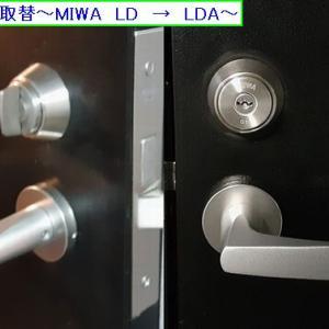 レバー錠加工取替~MIWA LD→LDA~
