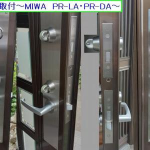 錠切欠き加工取付~MIWA PR-LA・PR-DA~