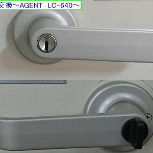 レバー錠交換~AGENT LC-640~