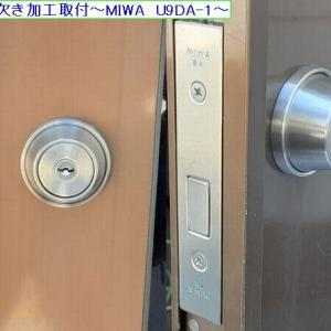補助錠切欠き加工取付~MIWA U9DA-1~