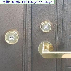 シリンダー交換~MIWA PR-DAcy・PR-LAcy~
