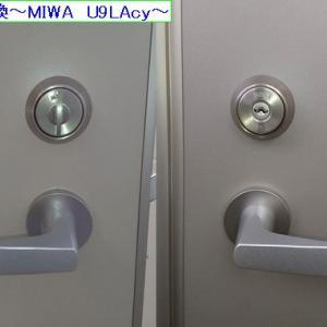 シリンダー交換~MIWA U9LAcy~