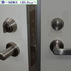 シリンダー交換 ~MIWA U9LAcy~