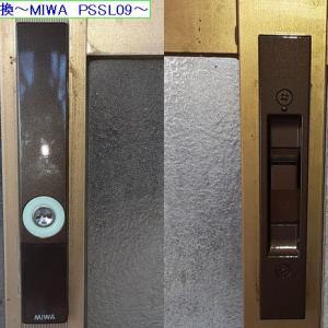 引戸錠交換 ~MIWA PSSL09~