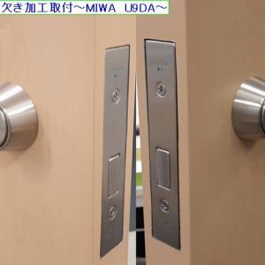 補助錠切欠き加工取付~MIWA U9DA~