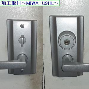 レバー錠切欠き加工取付 ~MIWA U9HL~