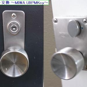 シリンダー交換 ~MIWA U9PMKcy~