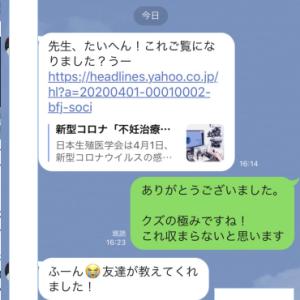 新型コロナ「不妊治療の延期を」日本生殖医学会が声明