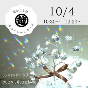 サンキャッチャーツリー教室in名古屋