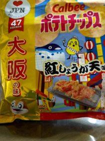 しょうがの天ぷら