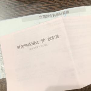 """""""""""断捨離マラソン2019・No.42「通帳」"""""""""""