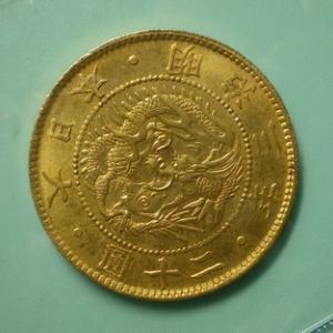 旧20円金貨ゲットォォォォ