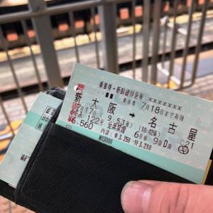 名古屋出張記録