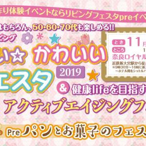 【お知らせ】 11月20日 奈良リビングきれい可愛いフェスタ出店☆