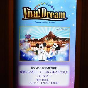 "KIRIN VIVA! DREAM スペシャルパーティー&TDS貸切 ""2018"""