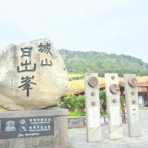 韓国♪『世界遺産・ソンサンイルチュルボン』