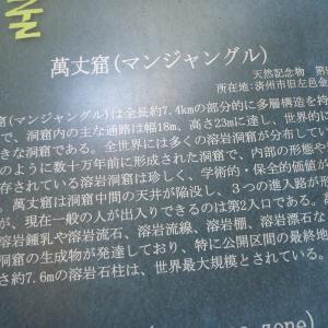 韓国♪『世界遺産・マンジャングル』