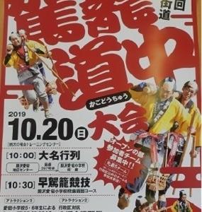 本日、駕籠道中大会が開催されます。