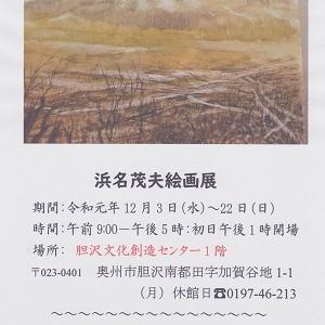 浜名茂夫絵画展