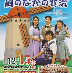 いさわジュニアミュージカルスクール公演