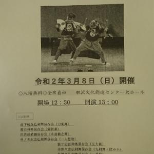 「第53回 胆沢郷土芸能まつり」開催中止のお知らせ