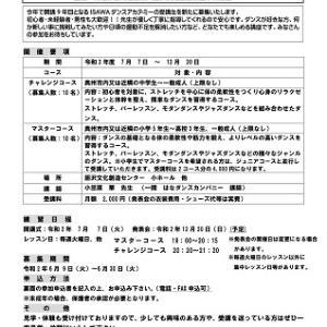 ISAWAダンスアカデミー受講生募集!