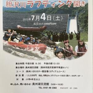 本日、胆沢川ラフティング開き開催❕