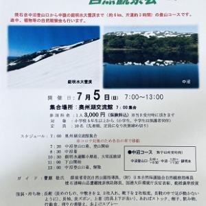 マウンテントレッキング&自然観察会開催!